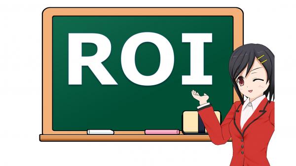 ROIとは? |広告とマーケティングで使われる代表的指標